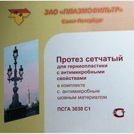 Протез сетчатый для герниопластики с антимикробными свойствами (ПСГА) 30х30 см