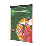 Магнитотерапия, книга