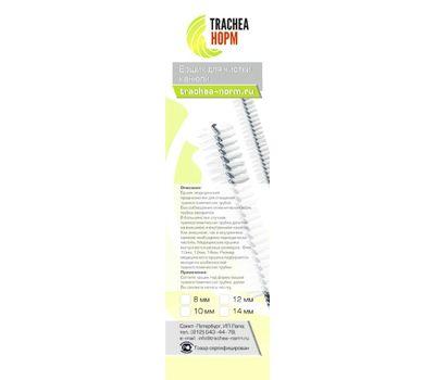 Ершики для чистки трахеостомической трубки «Trachea Норм»